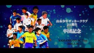 山本少年サッカークラブ31期生卒団記念