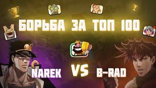Смотреть Топ 100 Турнира, NarekCr vs @B-rad - Clash Royale (2 раза попались) ▶ CLASH ROYALE онлайн