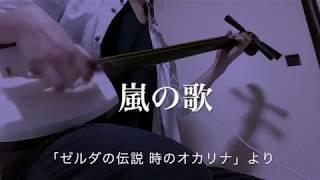 三味線だけで(嵐の歌)弾いてみたら火傷したぜ 嵐 検索動画 20