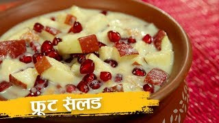 fruit salad banavani recipe