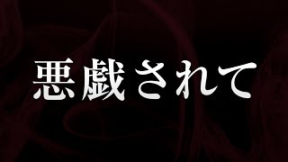 桑田佳祐/悪戯されて(未発表の新曲)