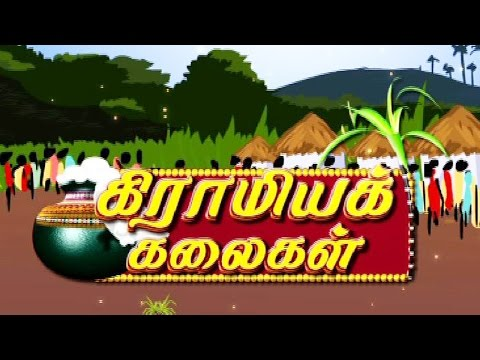 Gramiya Kalaigal #1 - Pongal Special Celebration with our roots | Kalaignar TV