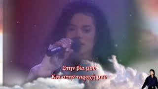 Michael Jackson In Our darkest hour Will you still care Greek subtitles