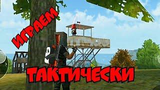 Free Fire Battlegrounds Играем тактически