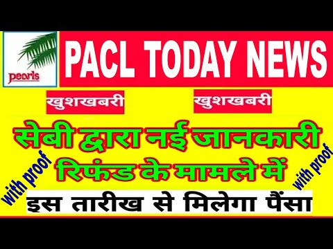 Pacl Latest News | pacl today news | pacl refund status | pacl ka paisa kab milega