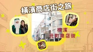 訂閱貝遊日本:https://goo.gl/cX7HWQ ▻「橫濱商店街之旅」系列全輯 ...