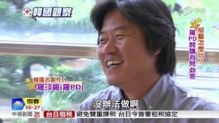 安妞韓流~韓版王偉忠 綜藝鬼才羅PD收視保證│中視新聞20151126