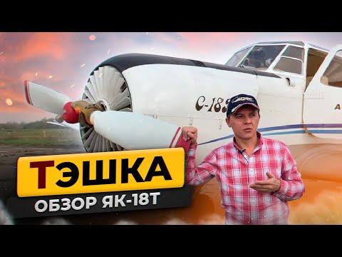 Та самая ТЭШКА | Самолет Як 18Т