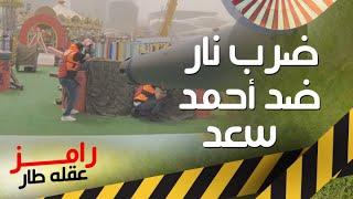رامز جلال يضرب أحمد سعد بالنار في كوميديا رامز عقله طار