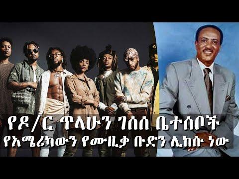 የዶ/ር ጥላሁን ገሰሰ ቤተሰቦች የአሜሪካውን የሙዚቃ ቡድን ሊከሱ ነው || Tadias Addis