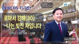 포항CBS TV강단 (포항제일교회 박영호목사) 2021.06.01
