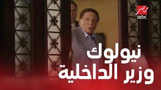 الحلقة 29 من صاحب السعادة   بهجت في قمة سعادته ...شوف وزير الداخلية بعد النيولوك