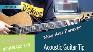 [조이기타]Now And Forever편/Guitar/tutorial/JoyGuitar/통기타강좌/