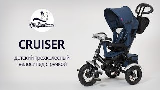 Mr Sandman Cruiser - обзор детского трехколесного велосипеда с ручкой