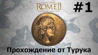 Total War Rome II - Император Август - Египет #1(Не забывайте про лайки, это поможет в развитии канала!!!, 2014-09-23T16:53:37.000Z)