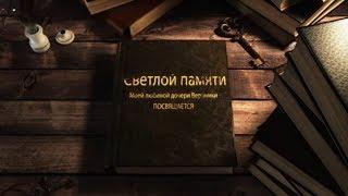 """Ника."""" Жизнь на взлёте...""""  Малева Вероника. Документальный фильм."""