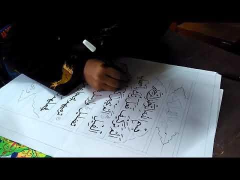 Kaligrafi Anak Sd Surat Al Fiil Mushaf Youtube