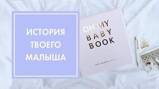 OH MY BABY BOOK - ОБЗОР АЛЬБОМА ДЛЯ ТВОЕГО МАЛЫША ❤ OH MY LOOK!
