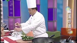 鹹蛋炒青江