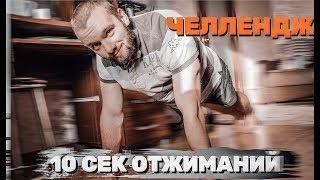 20 Отжиманий За 10 Секунд ЧЕЛЛЕНДЖ Игорь Ковтун CF31