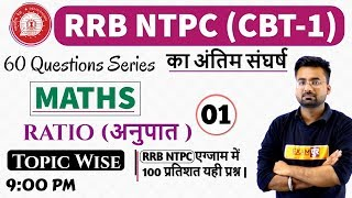 RRB NTPC (CBT-1) | अंतिम संघर्ष | MATHS | Topic Wise 60 Questions Series | By Abhinandan Sir