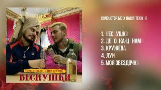 ПАША ТЕХНИК & CONDUCTOR MC - ВЕСНУШКИ