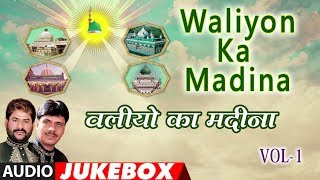 ► वलीयों का मदीना-Vol-1 (Audio Jukebox) || Haji Tasleem Aarif || T-Series Islamic Music
