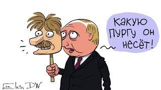 Песков признался, что «несет пургу» | Новости Лайф