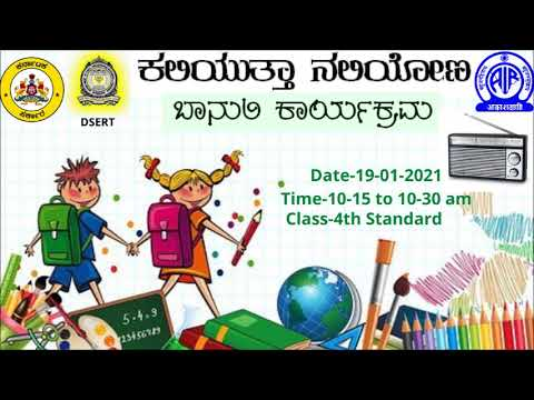 Kaliyutta Naliyona-Radio Programme for 4th Standard-Mathematics,Sarala Rekhakruti suttalate.