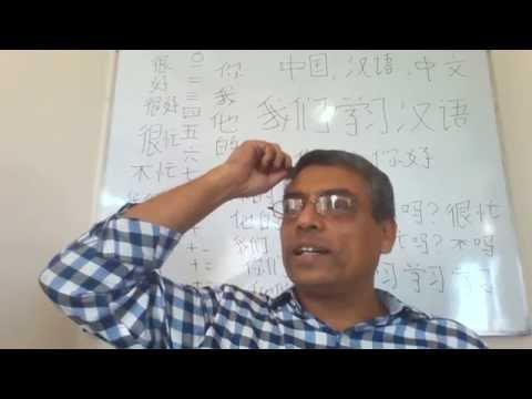 Chinese Lesson 2 All_Zhongmeng Shahadat