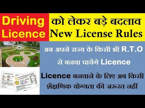 Driving Licence Updates | Driving Licence New Rules 2019 | BE SMART |