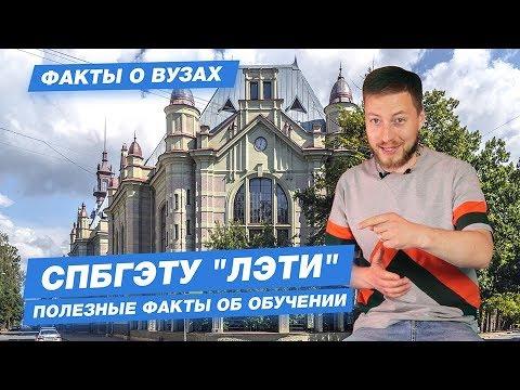 """10 ФАКТОВ- СПБГЭТУ """"Лэти"""""""