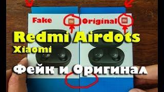 Отличия оригинал и подделка Redmi Airdots Xiaomi Mi обзор наушники оригинал и фейк