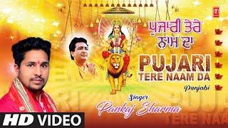 Pujari Tere Naam Da I PANKAJ SHARMA I Punjabi Devi Bhajan I Latest Full HD Song