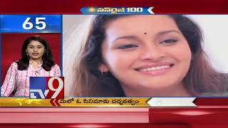SunRise 100 || Speed News || 18-11-18 - TV9