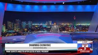 Ada Derana First At 9.00 - English News 20.06.2019