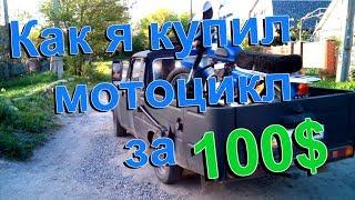 Мотоцикл за 100$ \ Как я купил ВОСХОД 2М !!1!