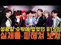 방탄소년단(BTS)은 왜 잘나가는 걸까?/RM,JIN,SUGA,J-HOPE,JiMin,V,JungKook