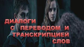 Английский по фильмам: Аудио диалоги - Harry Potter and the Order of the Phoenix 10
