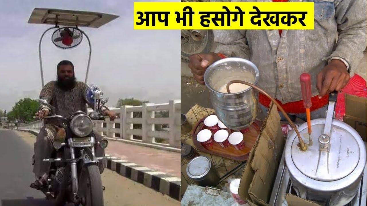 भारतीयों के 24 देशी जुगाड़ को देखकर भगवान भी हसेंगे | 24 indian jugaad that will blow your mind