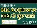 how to add logo in tally erp 9 invoice | टैली मे BILL मे LOGO कैसे लगाते है
