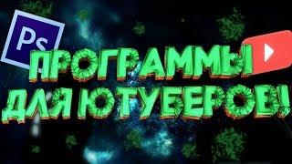 |Программы для ютубера!| 5 программа для ютуба!|E BOY!