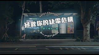 49101 Changer【拯救你的缺電危機】