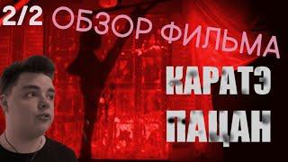 Каратэ-Пацан 2010 (Часть Вторая) | Обзор Фильма | Hating Mirror