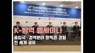 4th Special Webinar on COVID-1…