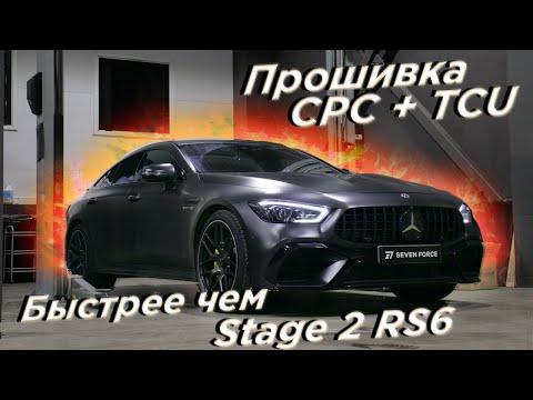 Убийца BMW M5? Прошили коробку на Mercedes AMG GT 63 S и CLA 45 AMG!