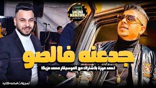 احمد موزة2021 موال جدعنه فالصو مع محمد مزيكا هتكسر افراح مصر