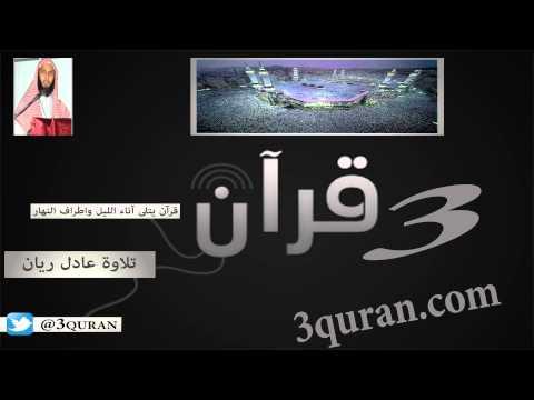 030 Surat Ar-Rum  سورة الرّوم تلاوة عادل ريان