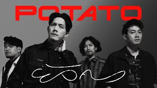 ยังคง-potato「official-mv」
