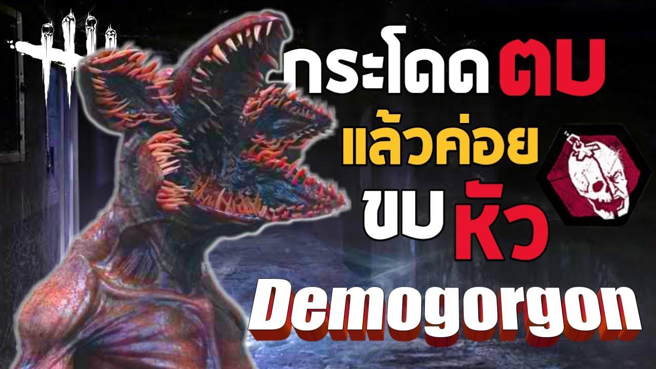 👾 ซื้อ Demogorgon : จู๊คโหดต้องโดดกัดหัว !! Dead by daylight mobile 💥
